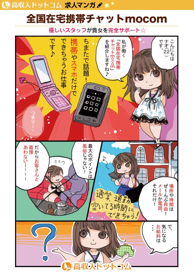 求人マンガ(全国在宅携帯チャットmocom、キタ(梅田/兎我野…)、チャットレディ)の1枚目