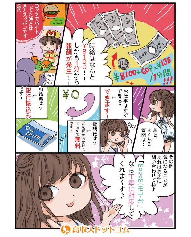 求人マンガ(全国在宅携帯チャットmocom、キタ(梅田/兎我野…)、チャットレディ)の2枚目