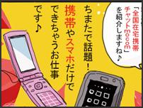 キタ(梅田/兎我野…)・全国在宅携帯チャットmocomの求人マンガ