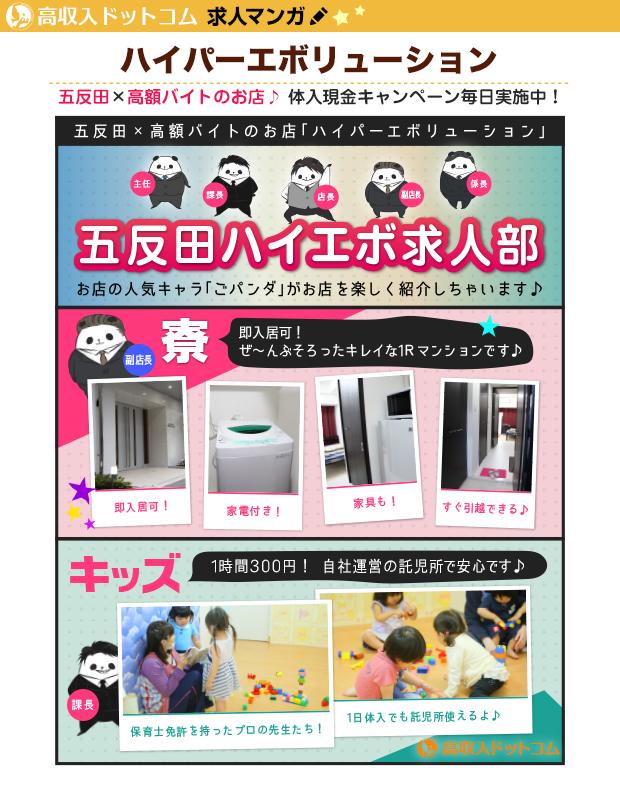 求人マンガ(ハイパーエボリューション、品川/五反田/目黒、ピンクサロン)の1枚目