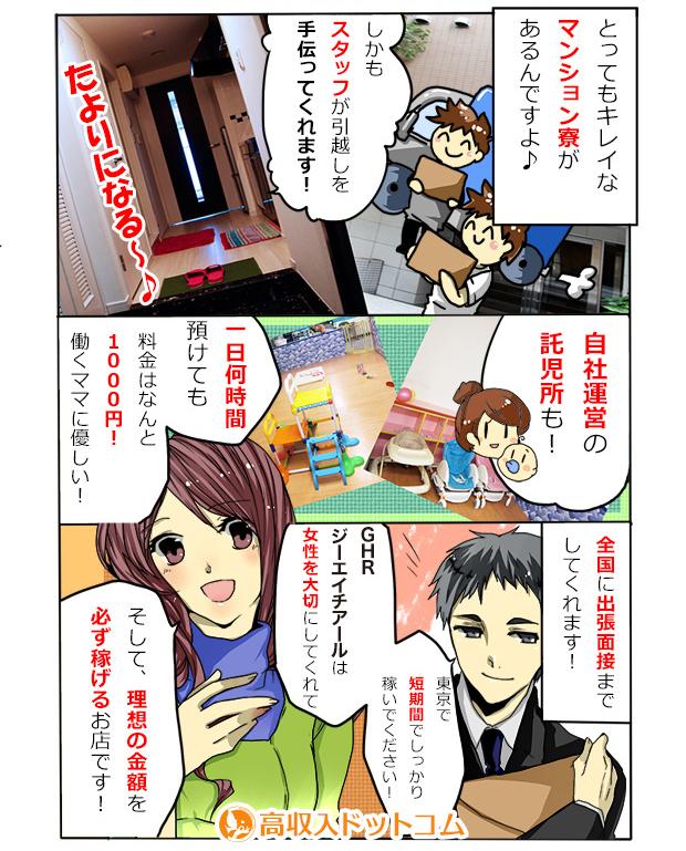 求人マンガ(GHR「ジーエイチアール」、品川/五反田/目黒、ピンクサロン)の2枚目