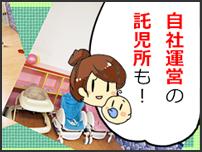 品川/五反田/目黒・GHR「ジーエイチアール」の求人マンガ