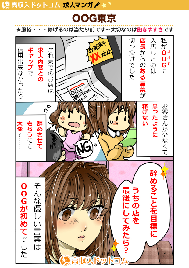 求人マンガ(OOG東京、品川/五反田/目黒、ホテルヘルス)の1枚目