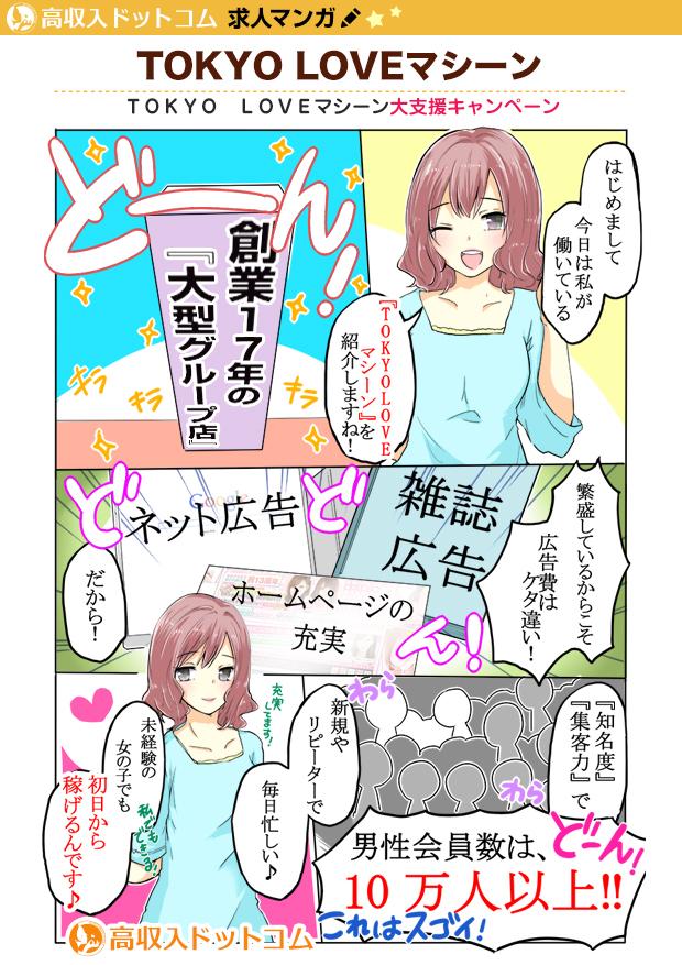 求人マンガ(TOKYO LOVEマシーン、新宿/歌舞伎町、デリバリーヘルス)の1枚目