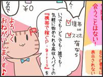 大阪ほか・携帯で稼ぐ★P-girlsの求人マンガ
