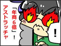 さいたま/大宮/浦和・アストラッチャグループの求人マンガ