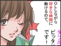 品川/五反田/目黒・ムーンシャワーの求人マンガ