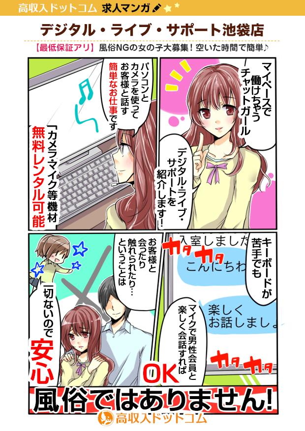 求人マンガ(デジタル・ライブ・サポート池袋店、池袋、チャット・メール)の1枚目