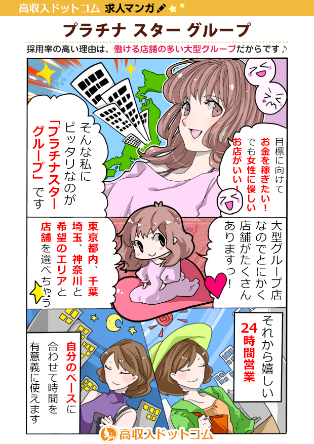 求人マンガ(プラチナ スター グループ、品川/五反田/目黒、デリバリーヘルス)の1枚目