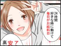 栄/錦/丸の内・アミューズ.netの求人マンガ