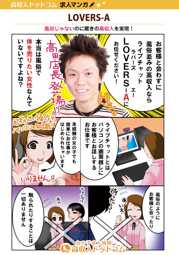 求人マンガ(LOVERS-A(ラバーズエー)、新宿/歌舞伎町、チャットレディ)の1枚目