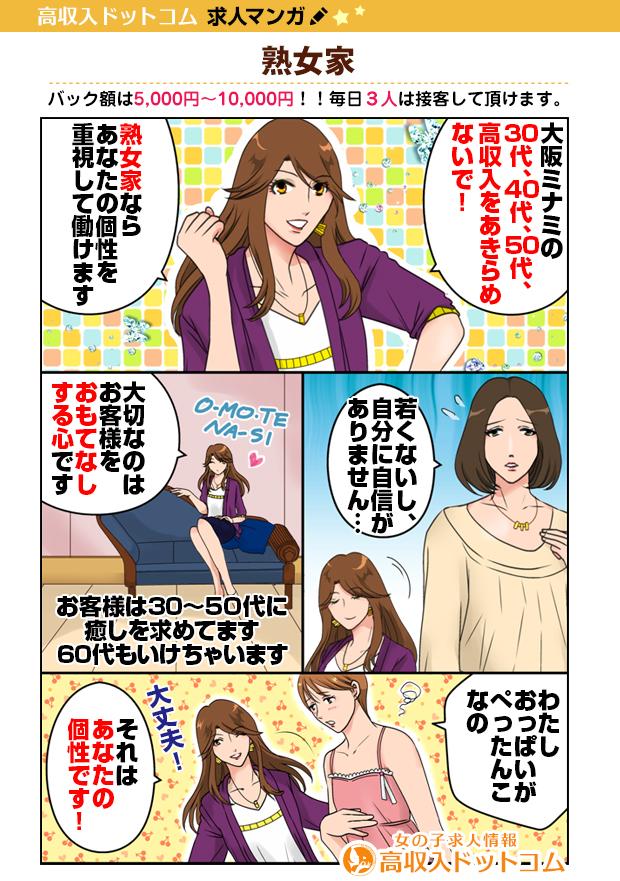 求人マンガ(熟女家 東大阪PR店、東大阪、デリバリーヘルス)の1枚目