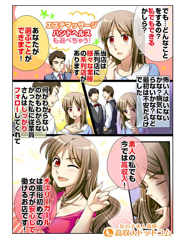 求人マンガ(Cherry girl、新栄/東新町、デリバリーヘルス)の2枚目