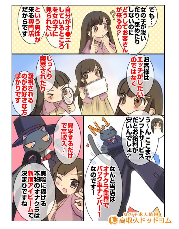 求人マンガ(アイビーム、新宿/歌舞伎町、オナクラ)の2枚目