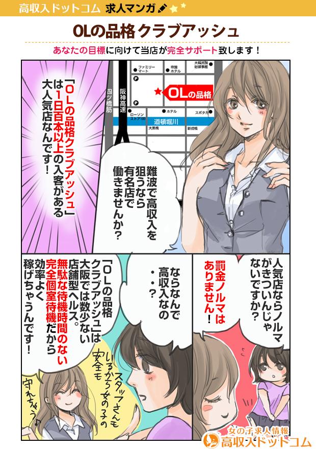 求人マンガ(OLの品格 クラブアッシュ、ミナミ(難波/日本橋…)、店舗型ヘルス)の1枚目