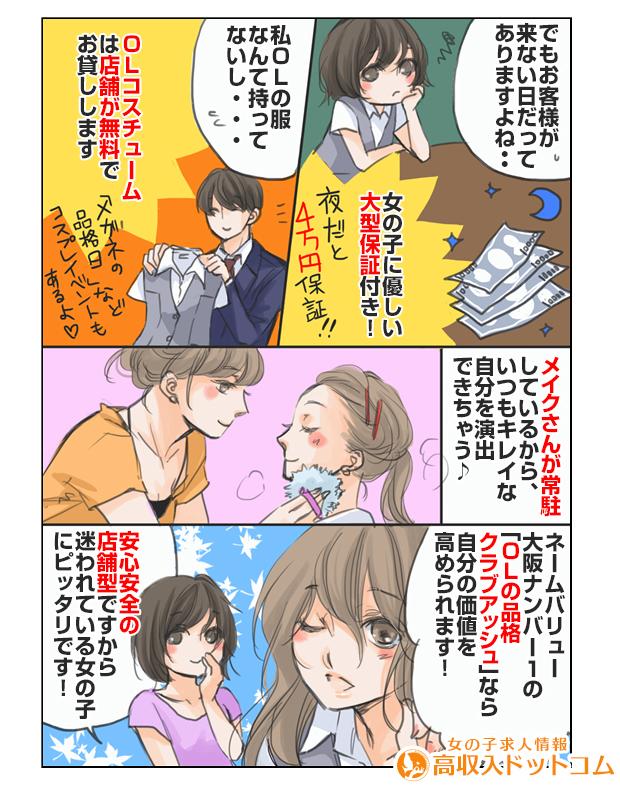 求人マンガ(OLの品格 クラブアッシュ、ミナミ(難波/日本橋…)、店舗型ヘルス)の2枚目