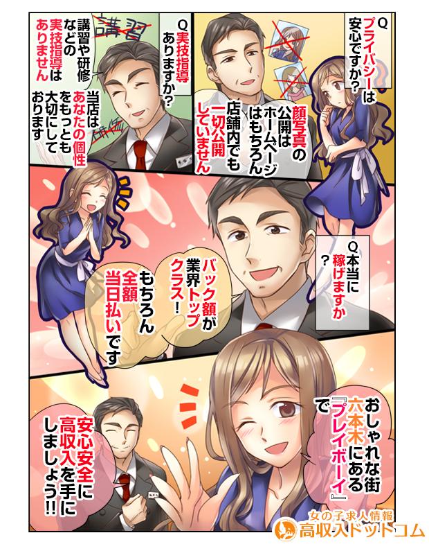 求人マンガ(六本木プレイボーイ、六本木/青山/赤坂、店舗型ヘルス)の2枚目