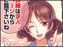 恵比寿/代官山…・人妻出逢い会 『百合の園』山の手本店の求人マンガ
