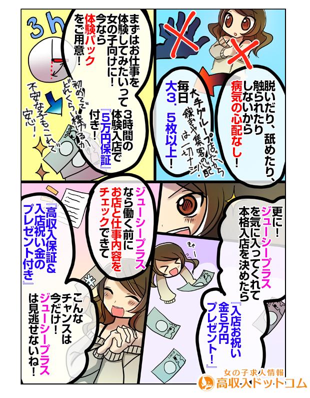 求人マンガ(JUICY+~ジューシープラス~、池袋、オナクラ)の2枚目