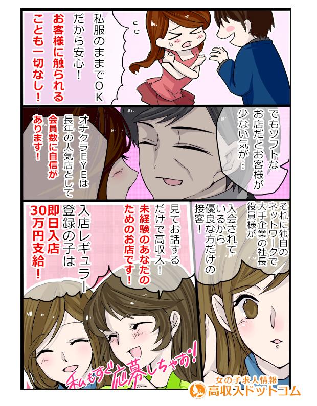求人マンガ(高級オナクラEYE、池袋、オナクラ)の2枚目