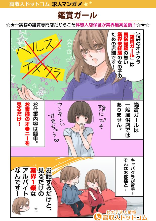 求人マンガ(鑑賞ガール、池袋、オナクラ)の1枚目