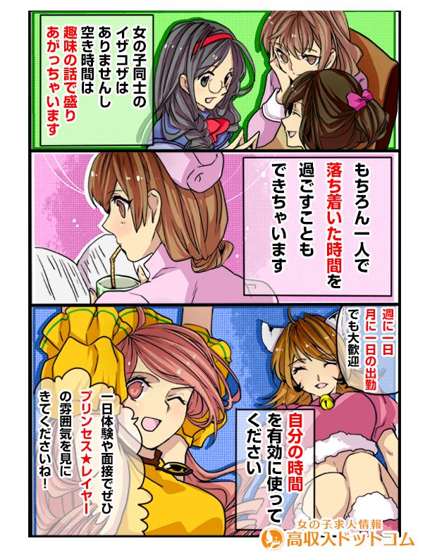 求人マンガ(プリンセスレイヤー、ミナミ(難波/日本橋…)、イメージクラブ)の2枚目