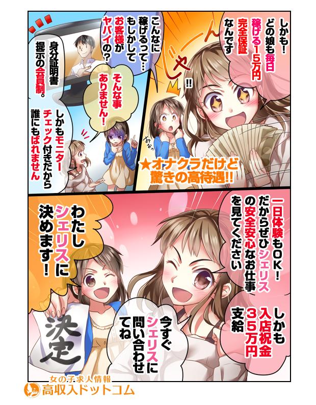 求人マンガ(オナクラ専門店 シェリス、渋谷、オナクラ)の2枚目