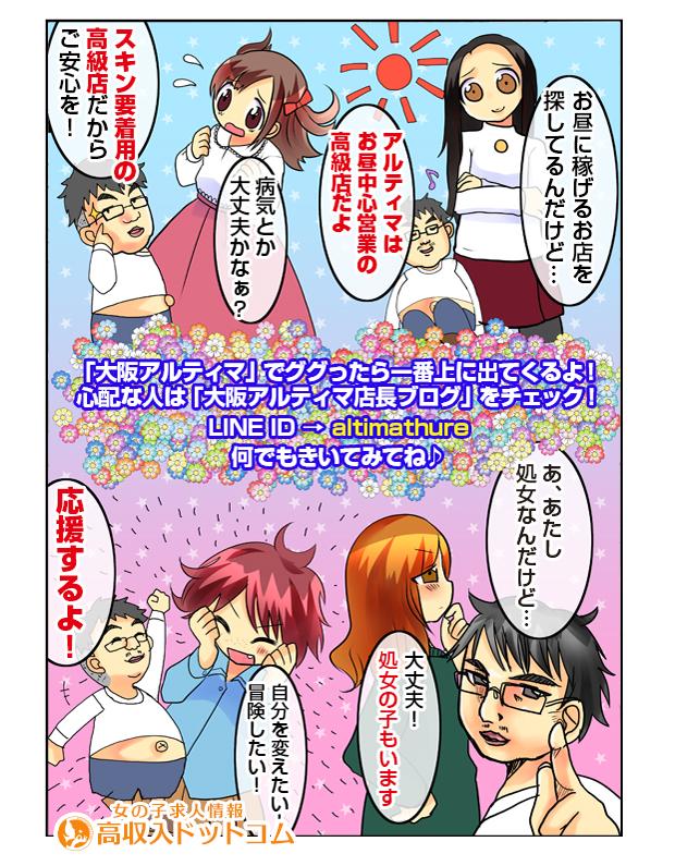 求人マンガ(アルティマ トゥーレ、キタ(梅田/兎我野…)、デリバリーヘルス)の2枚目