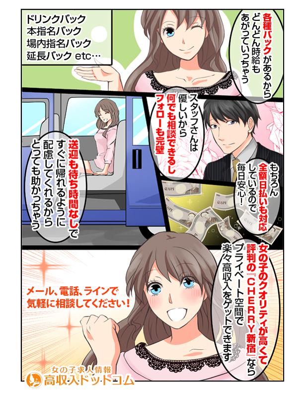 求人マンガ(CHERRY 新宿店、新宿/歌舞伎町、セクシーキャバクラ)の2枚目