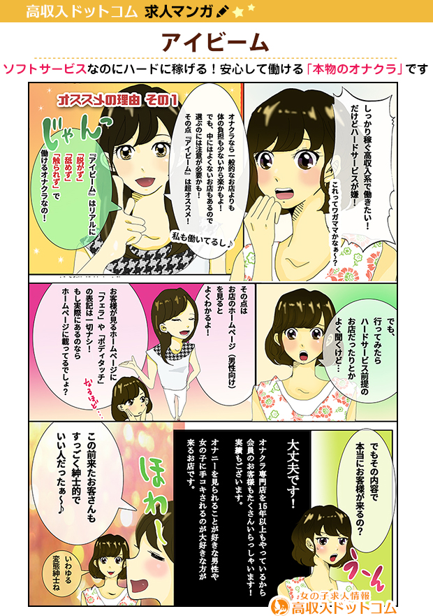 求人マンガ(アイビーム、新宿/歌舞伎町、オナクラ)の1枚目