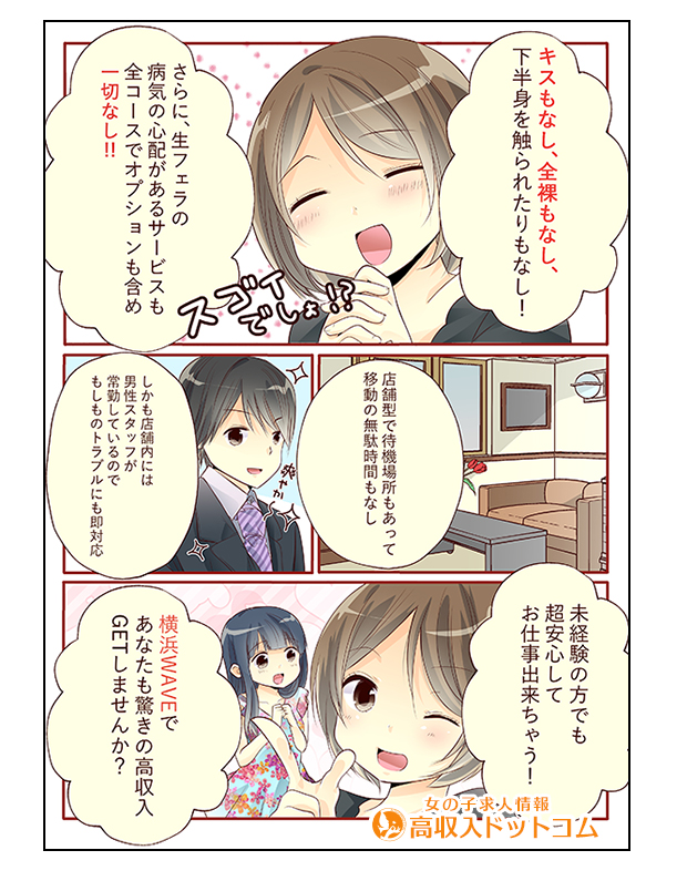 求人マンガ(横浜WAVE、横浜市/関内/曙町、オナクラ)の2枚目