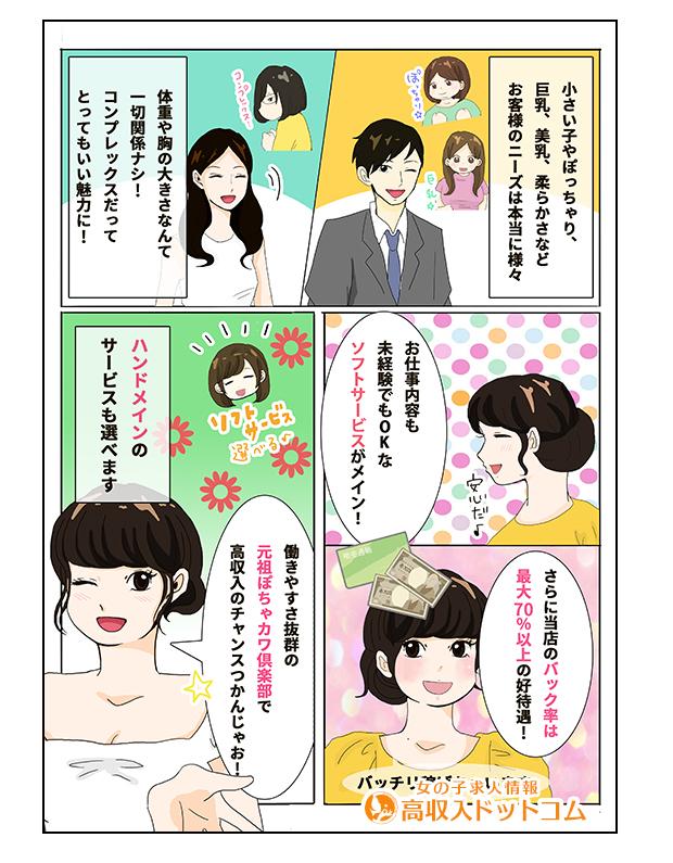 求人マンガ(元祖ぽちゃカワ倶楽部、栄/錦/丸の内、デリバリーヘルス)の2枚目