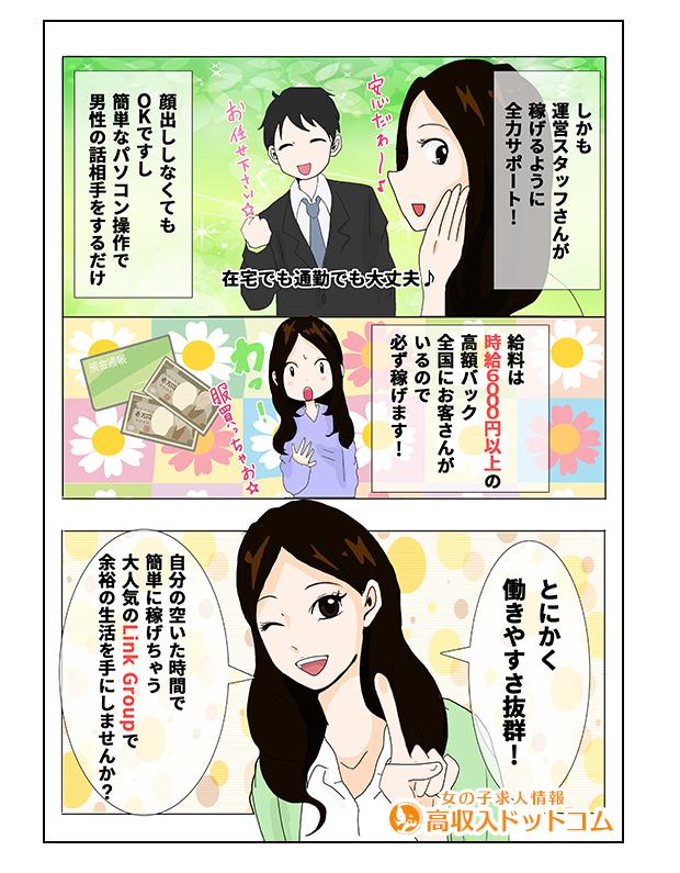 求人マンガ(Link Group、丸亀市、チャットレディ)の2枚目