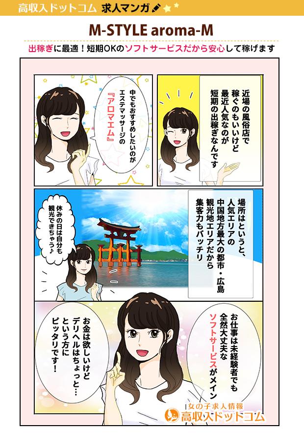 求人マンガ(M-STYLE aroma-M、広島市、エステマッサージ)の1枚目