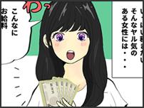 金津園・エディーズの求人マンガ
