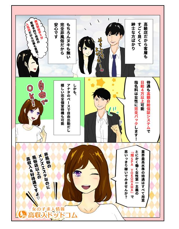 求人マンガ(煌SPA YOKOHAMA、横浜市/関内/曙町、非風俗)の2枚目