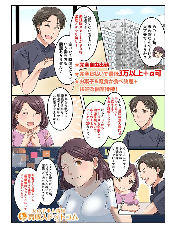 求人マンガ(豊橋豊川ちゃんこ、愛知その他、デリバリーヘルス)の2枚目