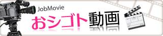 熊本ホットポイントのおシゴト動画