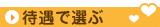 神奈川の風俗求人情報を待遇で選ぶ