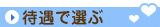 千葉・埼玉・北関東の風俗求人情報を待遇で選ぶ