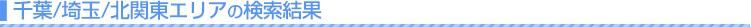千葉県の求人検索結果
