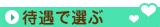 九州・沖縄の風俗求人情報を待遇で選ぶ