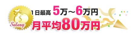 1日最高5~6万円 月平均80万円