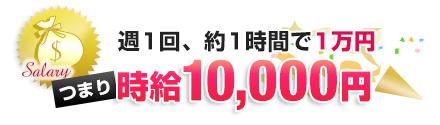 週1回、約1時間で1万円…時給10,000円!