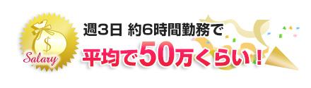 週3日、 6時間勤務で平均で50万円!