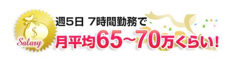週5日、 7時間勤務で月平均で65~70万円!
