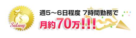 週3日間、6時間勤務で、約40万円!!