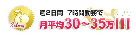 週2日間、7時間勤務で、約35万円!!