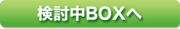 渋谷・【非風俗】高級出張マッサージLanaSPA ラナスパの求人情報をお仕事検討中BOXへ