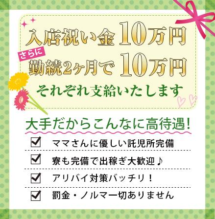 入金祝い金10万円。さらに勤続2ヶ月で10万円それぞれ支給いたします。